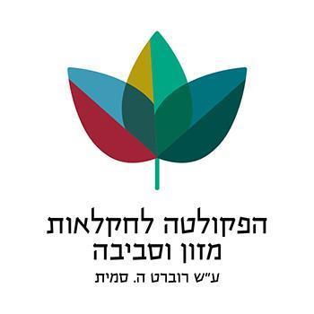 הפקולטה לחקלאות מזון וסביבה