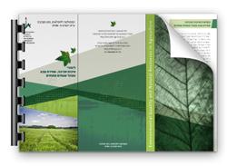 לימודי איכות סביבה, שמירת טבע ומנהל שטחים פתוחים