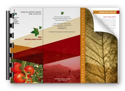 החוג למדעי הצמח בחקלאות