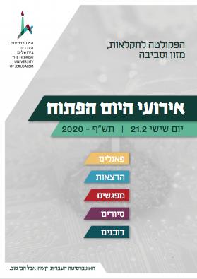 yom p 2020