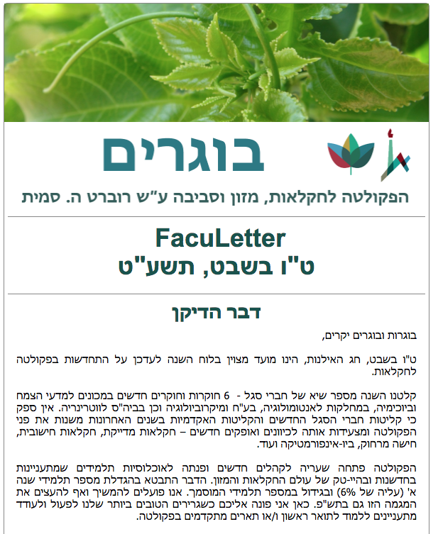 tubshvat newsletter.