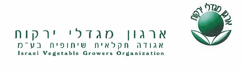 """ארגן מגדלי ירקותאגודה חקלאית שיתופית בﬠ""""מ"""