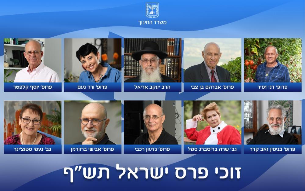 winners_of_the_israel_prize_2.jpg